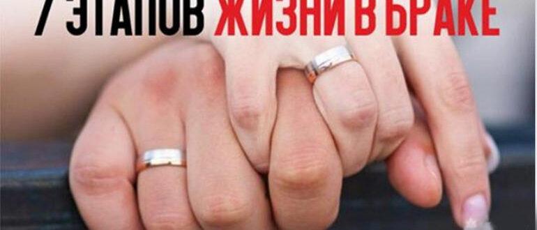 7 этапов жизни в браке