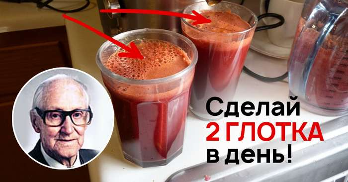 Сок доктора Бройса
