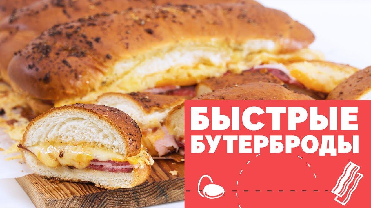 Лайфхак, который поможет вам ускорить процесс готовки любых бутербродов! - Твой интернет