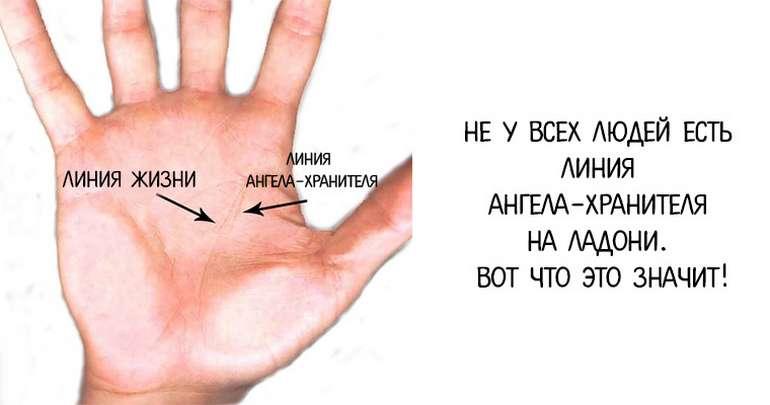 линия ангела хранителя на руке