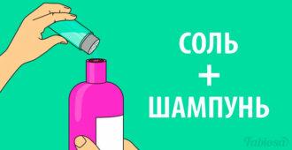 Просто попробуй добавить соль в свой шампунь и будешь удивлена от эффекта! - Твой интернет