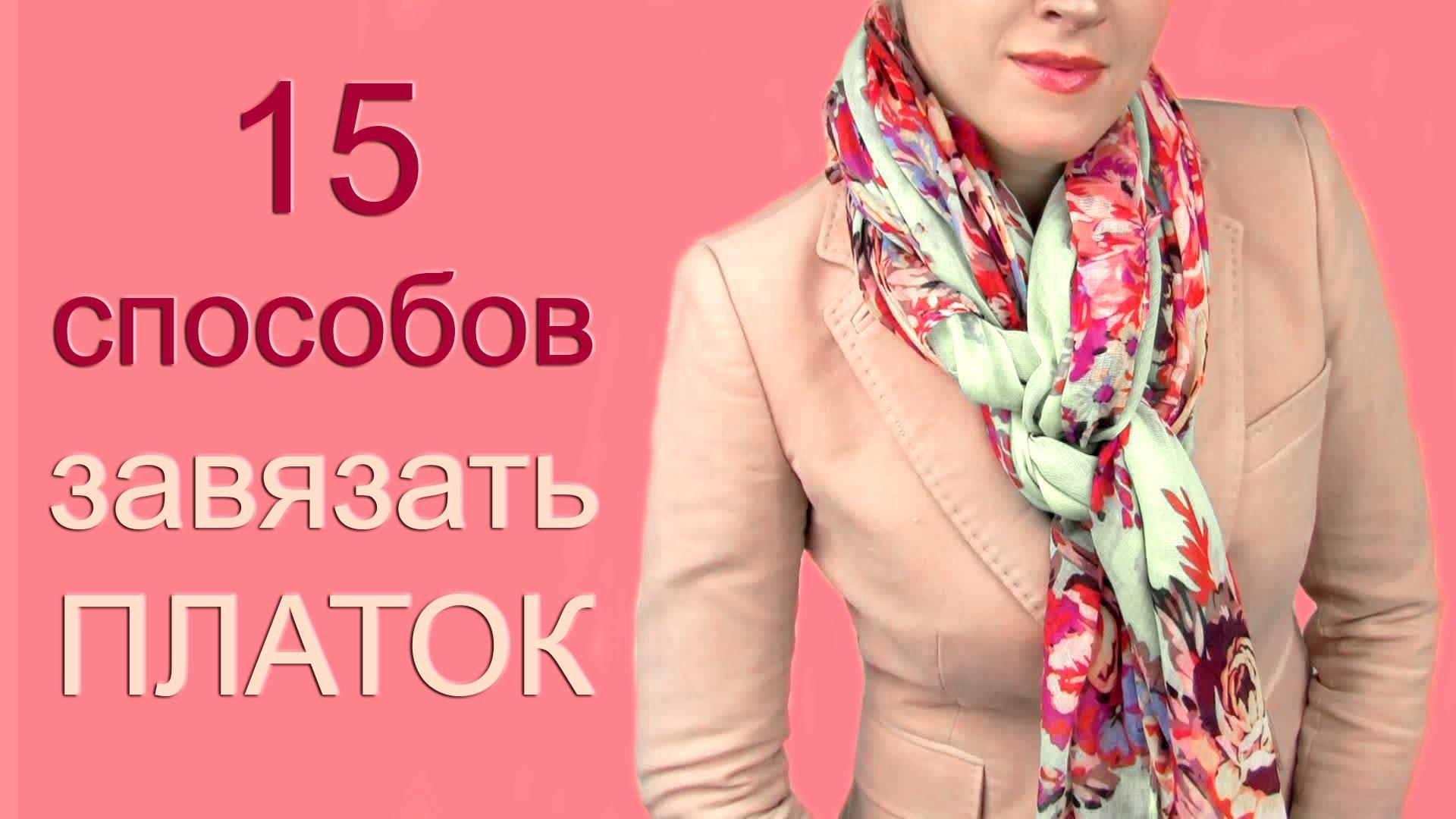 Как завязать шарф или платок на шее разными способами - Твой интернет