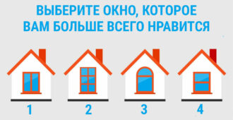 А какой домик тебе по душе? - Твой интернет
