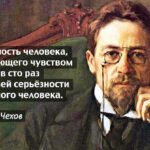 Гениальные и лаконичные цитаты А.П.Чехова - Твой интернет