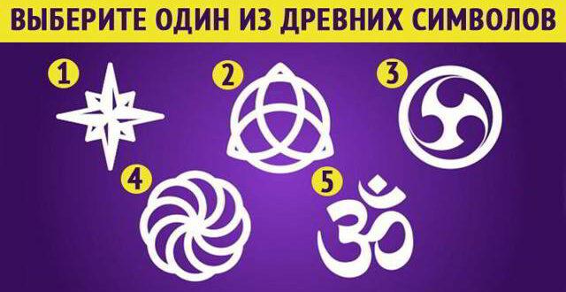 Символ, приносящий удачу. Какой выберете?