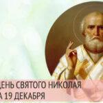 Подборка гаданий в день Святого Николая Чудотворца 19 декабря