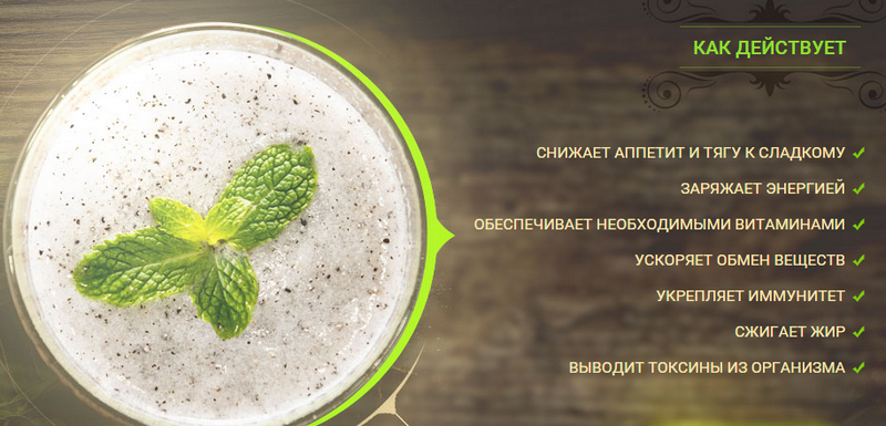 Как работают напитки для похудения