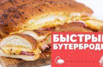 Лайфхак, который поможет вам ускорить процесс готовки любых бутербродов!