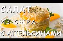 Нежнейший салат из яблок, сыра и апельсинов