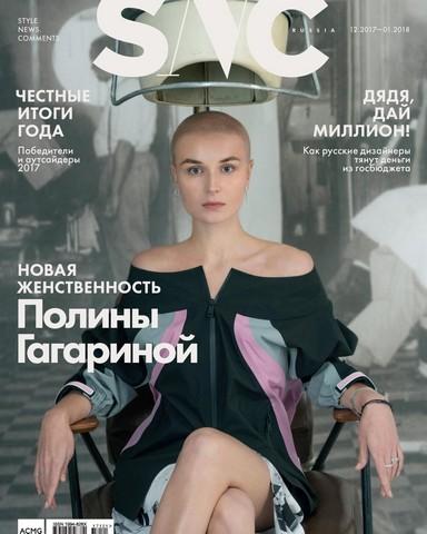 Ради обложки в глянцевом журнале Полина Гагарина сбрила волосы