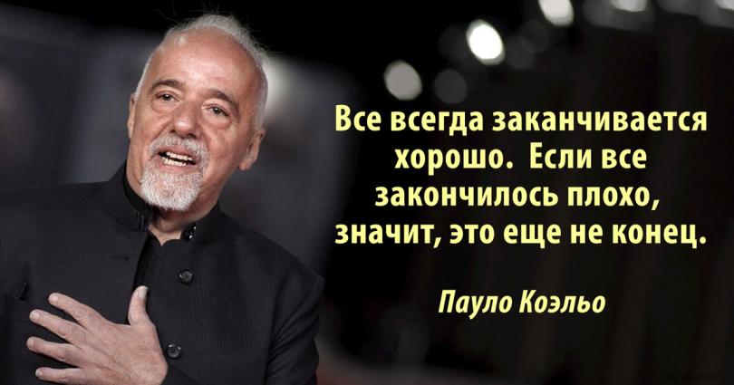 50 цитат Пауло Коэльо, которые вдохновят вас на перемены