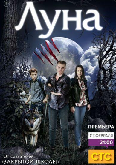 Список мистических сериалов