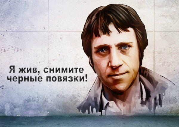 Раскрыта сенсационная версия убийства Высоцкого