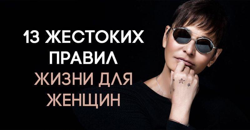 Правила жизни для женщины Хакамады: полюби себя, не будь терпилой!